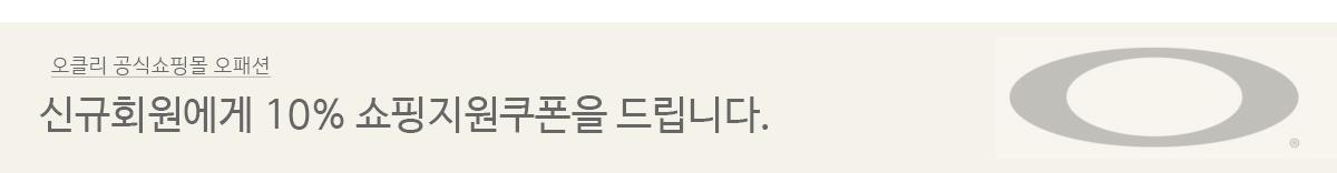 신규회원특전